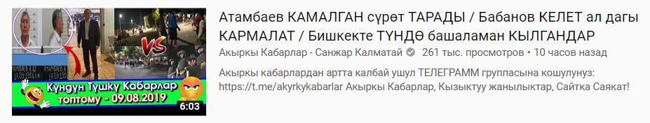 2019-08-09 23_41_29-В тренде - YouTube.png