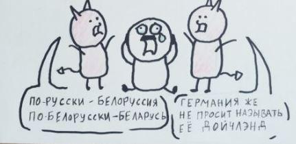 бэларуссия.JPG
