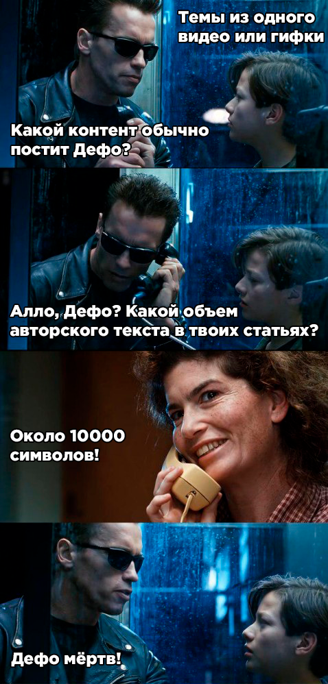 Дефо.png