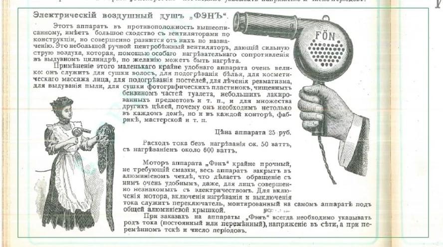 Доступный электрический фен в дореволюционной России, скан газетной рекламы.jpg