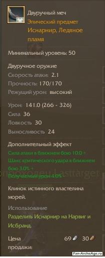 isnarnir-archeage.png