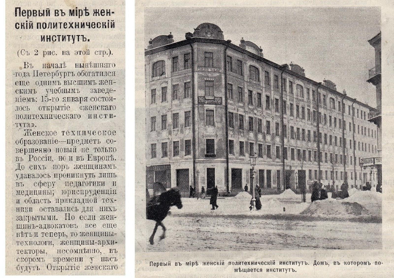 Первый в мире женский политехнический институт (2).jpg