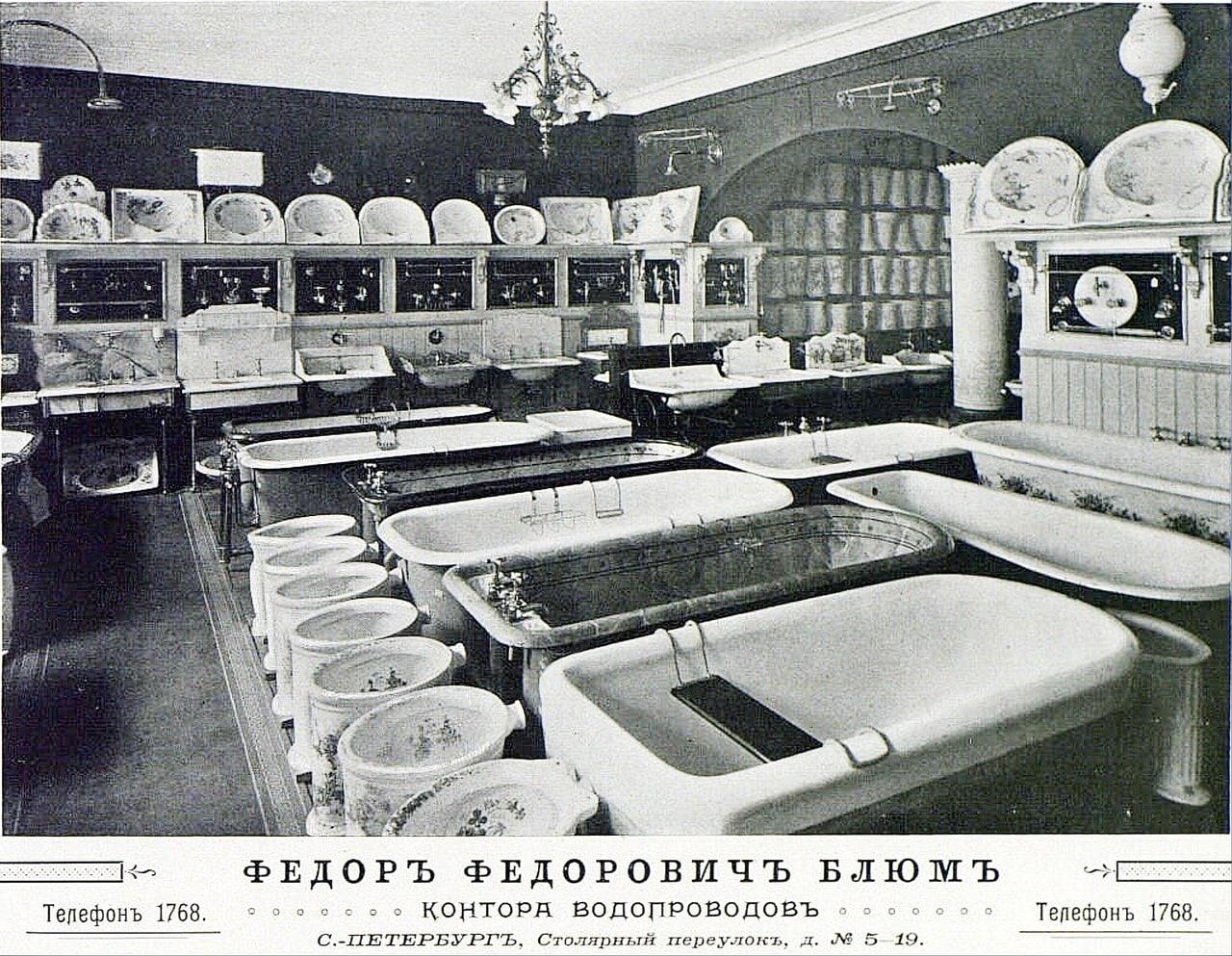 Реклама магазина сантехники в Столярном переулке, 1903 г.jpg