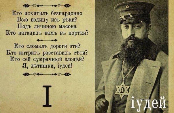 Россия-которую-мы-потеряли-иудей-6532095.jpeg