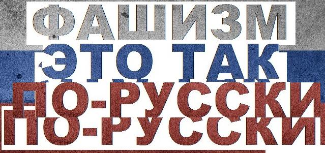 rus_fashio.png