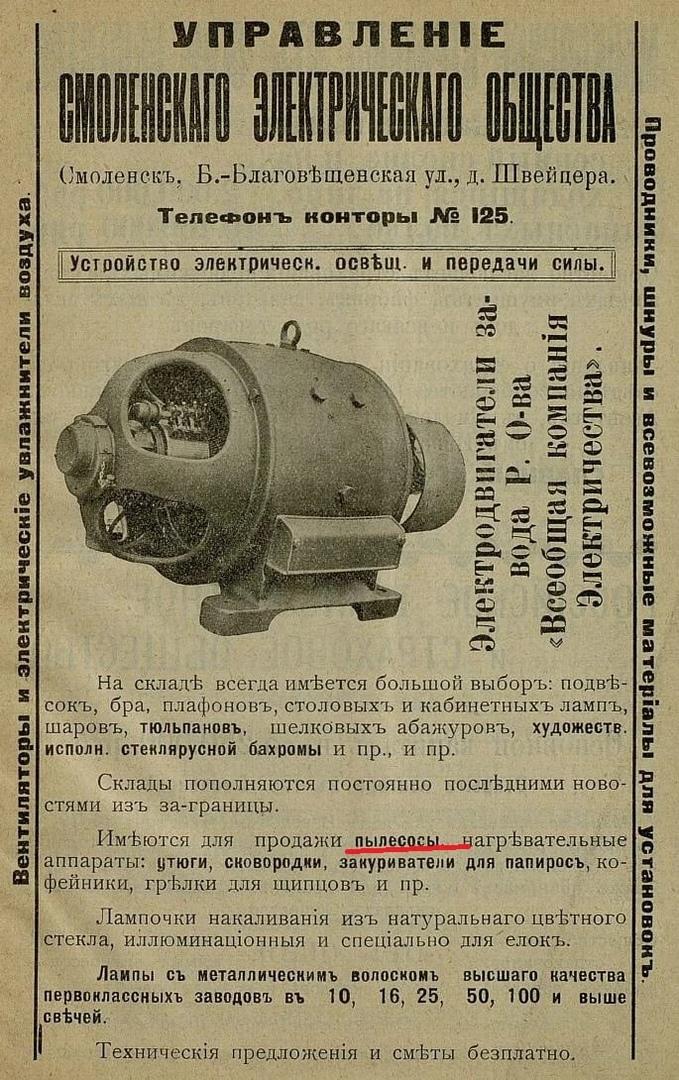 Русского общества Всеобщая компания электричества.jpg