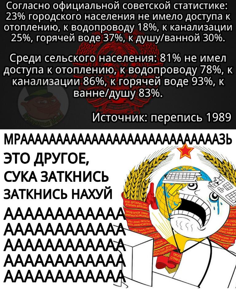 Статистика СССР.jpg