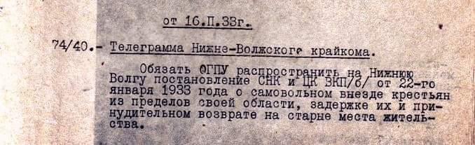 Запрет голодающим крестьянам покидать своё место жительства. СССР. 1933 г..jpg